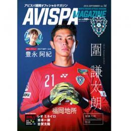 オフィシャルマガジン AVISPA MAGAZINE vol.14