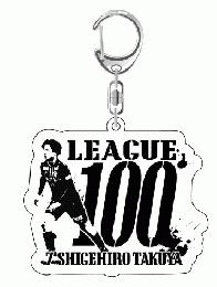 【受注販売】重廣選手 Jリーグ通算100試合出場記念 アクリルキーホルダー